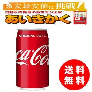 【一部地域送料無料】コカコーラ コカ・コーラ 350ml缶 aikikakuu