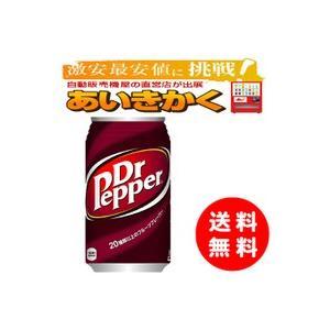 【一部地域送料無料】コカ・コーラ ドクターペッパー 350ml缶×24本 aikikakuu