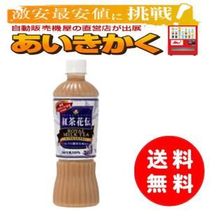 コカ・コーラ 紅茶花伝ロイヤルミルクティー 470mlPET×24本|aikikakuu