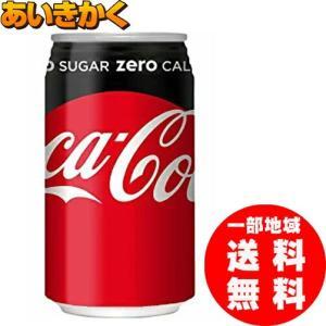 コカコーラ・ゼロ コカコーラゼロ350ml缶|aikikakuu