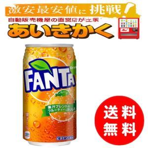 【一部地域送料無料】コカコーラ ファンタオレンジ350ml×24本 aikikakuu