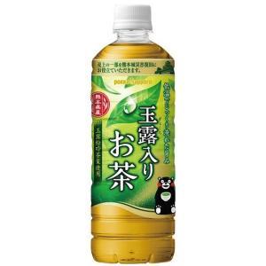 発売以来こだわり続けている玉露の香りと甘みをさらに引き出すために、抹茶を加え、低温抽出することで、苦...