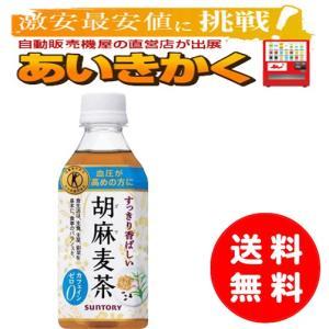 【一部地域送料無料】サントリー 胡麻麦茶 35...の関連商品3