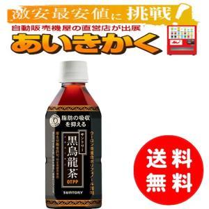 サントリー  黒烏龍茶 350mlPET×24本入【特定保健用食品】 【特保】|aikikakuu