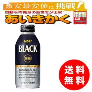 UCC 上島珈琲 缶コーヒー ブラック無糖 SMOOTH&CLEAR★375gプレミアムアロマの後継商品になります|aikikakuu