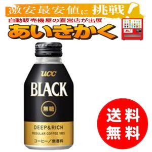 UCC上島珈琲 缶コーヒー ブラック無糖  BLACK無糖DEEP&RICH275g缶