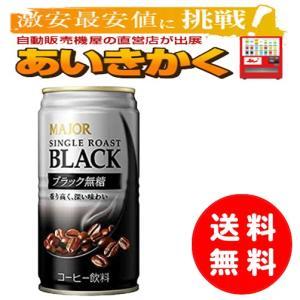 UCC 上島珈琲 日本ヒルス MAJORメジャー無糖 メジャーシングルローストブラック無糖185g缶