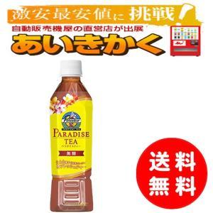 UCC上島珈琲 パラダイスティー450PET×24本入り...