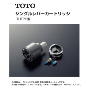 ■ TOTO THF29R シングルバルブ部(上げ吐水用、エコシングル用)|aiko-ones