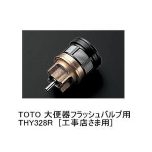 ■ TOTO 大便器フラッシュバルブ用 THY328R ピストンバルブ部(TV750型・TV850型用)★TV740型、TV752型、TV840型、TV852型 他|aiko-ones