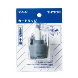 ■ TOTO THYF7R シングルレバー用カートリッジ/バルブ部(上げ吐水用) ■激安 セール価格■■|aiko-ones