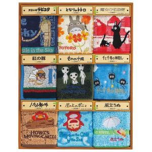 ジブリ ジブリがいっぱい ミニタオル9枚セット GX‐0045(8%OFF)(出産内祝い お返し 結婚 入学祝 ギフト 引き出物 贈答品)|aikuru