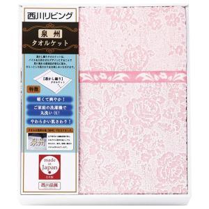 プレミアム 西川リビング日本製ジャカード織タオルケット 2213-13968(8%OFF 出産内祝い お返し 結婚 入学祝 ギフト 引き出物 贈答品)|aikuru