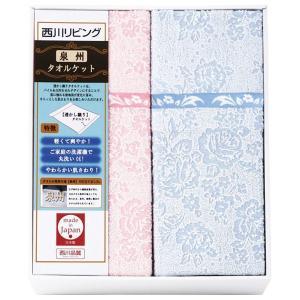 プレミアム 西川リビング日本製ジャカード織タオルケット2枚セット ペア 2213-13976(送料無料 出産内祝い お返し 結婚 ギフト 引き出物 贈答品)|aikuru