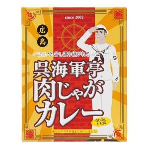 災害 非常食 呉海軍亭 肉じゃがカレー(200g) (のし包装メッセージカード対応不可品)