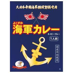 よこすか海軍カレーネイビーブルー (出産内祝い お返し 結婚 入学祝 ギフト 引き出物 贈答品) aikuru