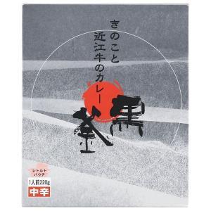 黒釜 きのこ&近江牛のカレー (出産内祝い お返し 結婚 入学祝 ギフト 引き出物 贈答品) aikuru