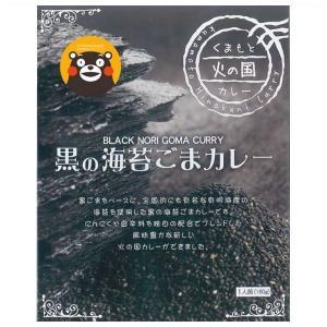 火の国カレー 黒の海苔ごまカレー(180g) (出産内祝い お返し 結婚 入学祝 ギフト 引き出物 贈答品) aikuru