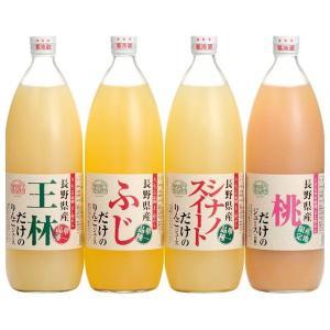 りんご村からのおくりもの りんごジュースセット(4本) MK-4(出産内祝い お返し 結婚 入学祝 ギフト 引き出物 贈答品)|aikuru