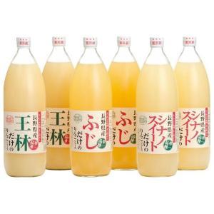 りんご村からのおくりもの りんごジュースセット(6本) MK2-6(出産内祝い お返し 結婚 入学祝 ギフト 引き出物 贈答品)|aikuru