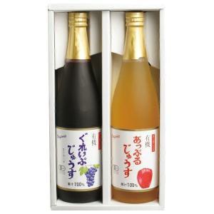 アルプス 有機ジュース詰合せ(2本) CAU-2(出産内祝い お返し 結婚 入学祝 ギフト 引き出物 贈答品)|aikuru