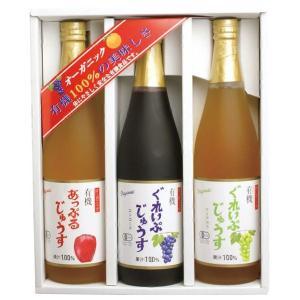 アルプス 有機ジュース詰合せ(3本) CANU-300(出産内祝い お返し 結婚 入学祝 ギフト 引き出物 贈答品)|aikuru
