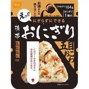 尾西食品 尾西の携帯おにぎり五目おこわ(長期保存対応) AK2-G 包装米飯の商品画像|ナビ