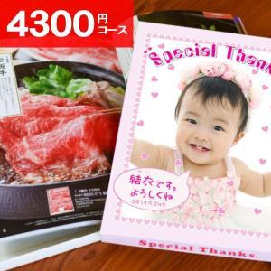カタログギフト おすすめギフトカタログ4300円コース(内祝い・お返し・出産内祝い・結婚式引き出物・快気祝い・香典返し・グルメ 旅行 食べ物)|aikuru
