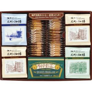 神戸元町の珈琲・紅茶&クッキー CTC-D || お菓子 菓子折り 洋菓子 焼き菓子 スイーツ 詰め合わせ クッキー ポイント10倍の商品画像|ナビ