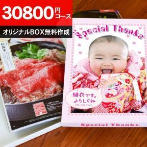 カタログギフト Nチュール30800円コース(20%割引・名入れ)(グルメ 旅行 内祝い 出産内祝い 結婚内祝い 結婚式引出物 オリジナルBOX対応 お返し バレンタイン)|aikuru