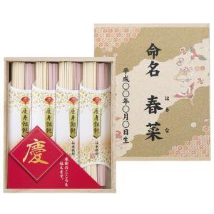 (内祝い 名入れ)出産内祝いに 名入れ5個以上より 慶寿饂飩 木箱入り 紅白慶びのめん 慶-10納期約10日|aikuru