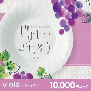 (DM便対応不可) カタログギフト グルメ やさしいごちそう (10000円コース) viola(ヴィオラ)(納期約7〜10日間・内祝い・お返し・グルメ 旅行 食べ物)|aikuru