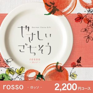 (DM便対応不可) カタログギフト グルメ やさしいごちそう (2200円コース) rosso(ロッソ)(納期約7〜10日間・内祝い・お返し・グルメ 旅行 食べ物)|aikuru