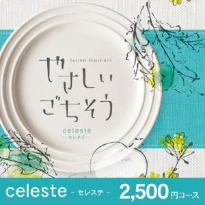 (DM便対応不可) カタログギフト グルメ やさしいごちそう (2500円コース) celeste(セレステ)(納期約7〜10日間・内祝い・お返し・グルメ 旅行 食べ物)|aikuru
