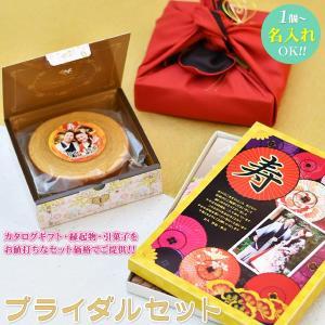 (内祝い 名入れ)(送料無料)愛来 ブライダルセット(得々6,400円コース) (結婚式引き出物・引出物・ギフト)(名入れ・のし包装)|aikuru