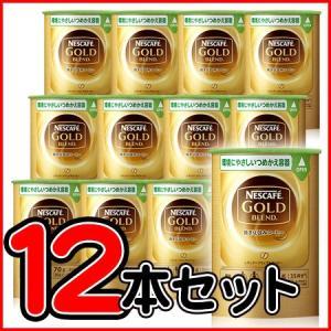 (まとめ買い特価/送料無料/詰め替え用)ネスカフェ ゴールドブレンド エコ&システム 70G 12本セット(1ダース)  単品 のし包装不可品|aikuru