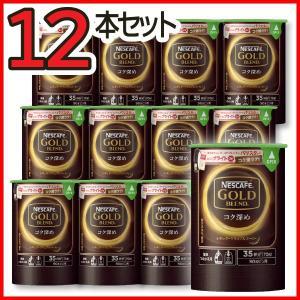 (まとめ買い特価/送料無料/詰め替え用)ネスカフェ ゴールドブレンド コク深 エコ&システム 70G 12本セット(1ダース)  単品 のし包装不可品 aikuru