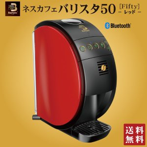 台数限定(送料無料)バリスタ 50[Fifty]本体(シャンパンゴールド/レッド) SPM9634-CG/R+おまけ8個付 ギフト対応可能 ご自宅用は簡易梱包|aikuru