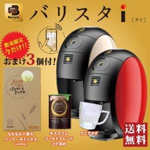 ネスカフェ バリスタ アイ BARISTA i 本体 レッド/ホワイト + おまけ3個付 送料無料 SPM9635-R/W ギフト対応可能 aikuru