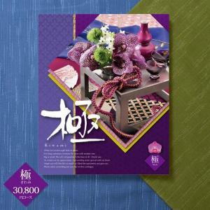 カタログギフト「チョイスコレクション」 30,800円コース(送料無料:宅配便)(内祝い・お返し・出産内祝い・快気祝い・香典返し・グルメ 食べ物 ブライダル)|aikuru
