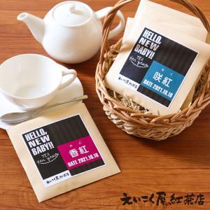 (プチギフト・17%OFF・1個から名入れ可)えいこく屋 紅茶店 ダージリンティー ティーバッグ のし包装メッセージカード対応不可品|aikuru