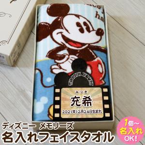 (1個より名入れ可 ) ディズニー メモリーズ ミッキー&ミニー フェイスタオル 内祝い・内祝・引越し・ご挨拶・お返し・粗品・香典返し|aikuru