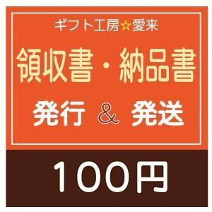 (領収書・納品書)発行&発送(内祝い/出産内祝い/お返し/ギフト/結婚内祝い/贈答品 お歳暮) aikuru