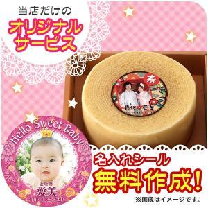 (内祝い 写真 名入れ 5個以上より) ジャンティ もっちりバームクーヘン MG-B (お取寄せ/納期:5〜10日) 引出物・引き菓子 aikuru