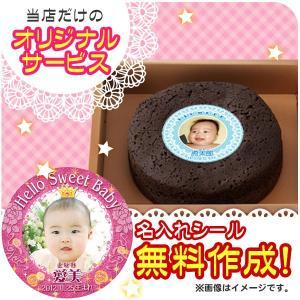 (内祝い 写真 名入れ 5個以上より) ジャンティ 濃厚ガトーショコラ MG-C (お取寄せ/納期:5〜10日) 引出物・引き菓子|aikuru