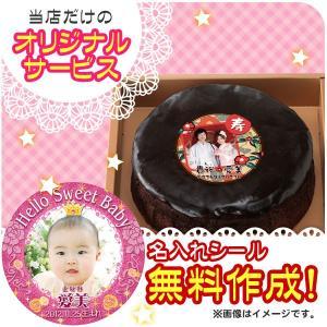 (内祝い 写真 名入れ 5個以上より) ジャンティ ふんわりチョコケーキ MG-D (お取寄せ/納期:5〜10日) 引出物・引き菓子|aikuru