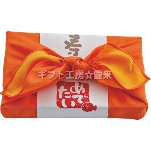 (10%OFF) めでたい(オレンジ) MT-1 (お取り寄せ/納期:5〜10日) のし包装メッセージカード対応不可品(内祝い/出産内祝い/お返し/ギフト/結婚内祝い/贈答品)|aikuru