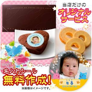 (内祝い 写真 名入れ 5個以上より) ジャンティ パシオンエカルム MY-A (お取寄せ/納期:5〜10日) 引出物・引き菓子|aikuru