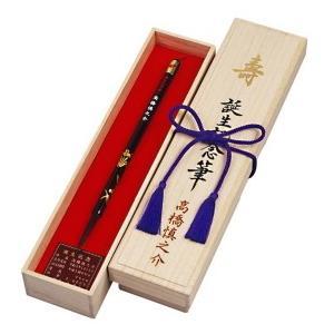 (送料無料)伝統工芸士作 赤ちゃん筆(胎毛筆・誕生記念筆) 蒔絵塗軸(黒)  出産内祝い・ギフト・お祝い・お返し・初節句|aikuru