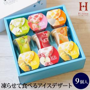 (内祝い お菓子 送料無料) ダンケ 凍らせて食べるアイスデザート 9号 (父の日 初節句 お返し 出産内祝い ギフト 結婚内祝い 香典返し 法事 快気祝い)|aikuru